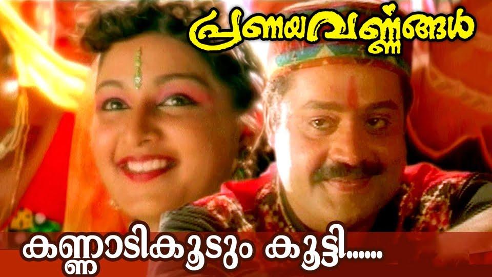 Kannadikkoodum Kootti Lyrics
