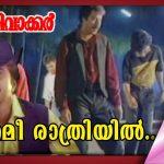 Shanthamee Ratriyil Lyrics